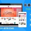 长春网站建设880元 长春网站设计开发新格通达建站服用机构