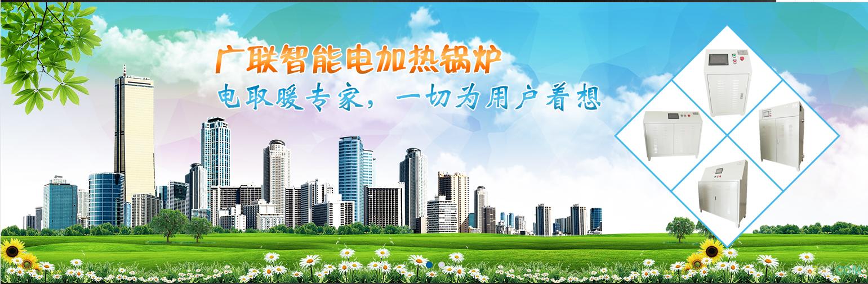 吉林长春广联电锅炉,电锅炉,智能电热,广联智能,吉林广联