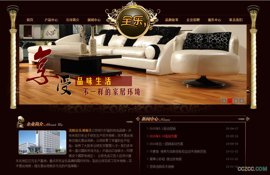 全乐地板官方网站,沈阳全乐地板有限公司